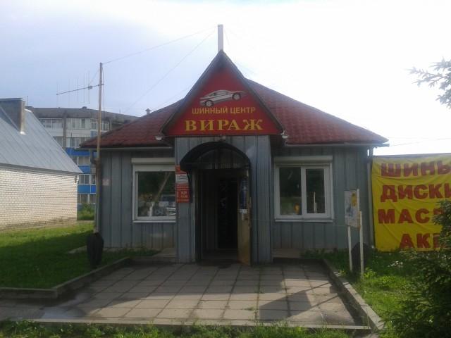 Шинный центр Вираж