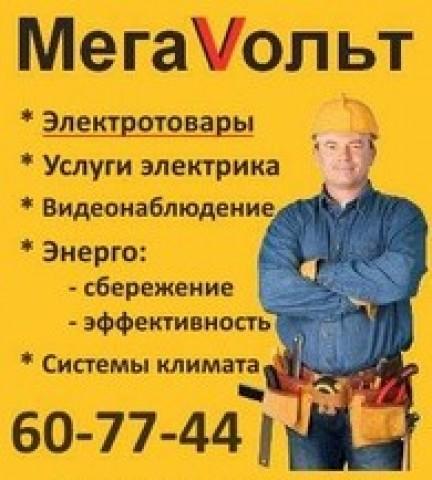 МегаVольт - Саратова