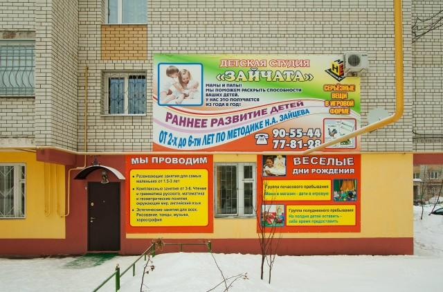 Детский сад «ЗАЙЧАТА»