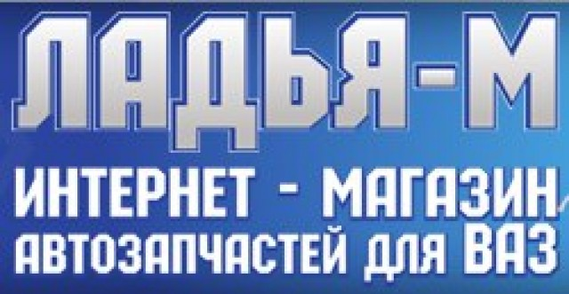 Магазин автозапчастей для ВАЗ - Ладья-М