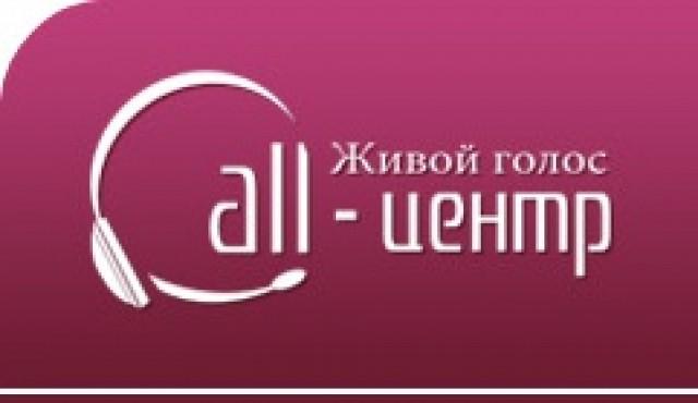 Call-центр «Живой голос»