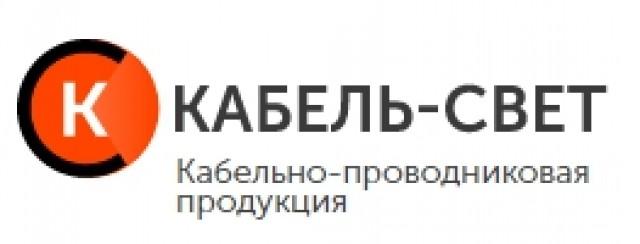 ООО  «Кабель-Свет»