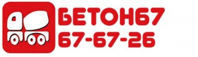 Бетон 67