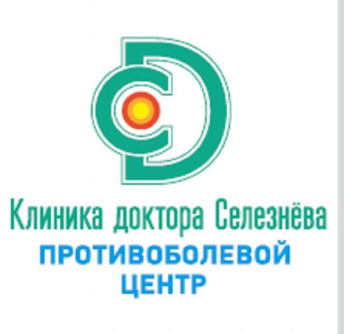 ООО Клиника доктора Селезнёва