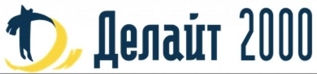 Делайт 2000
