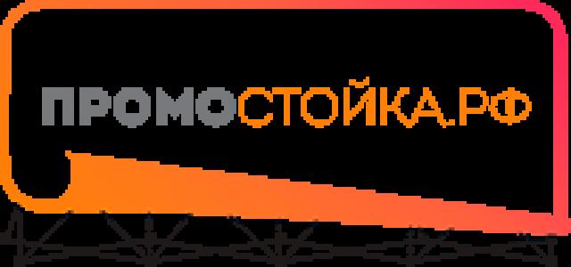 ПРОМОСТОЙКА.РФ