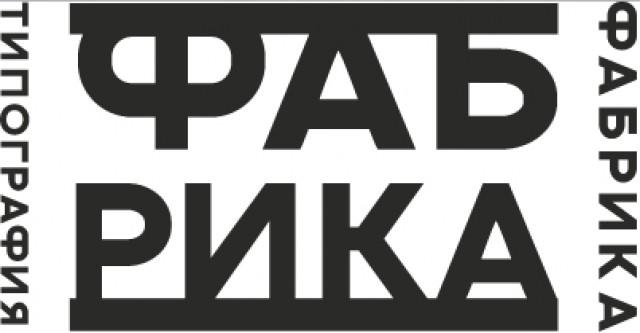 Типография Фабрика