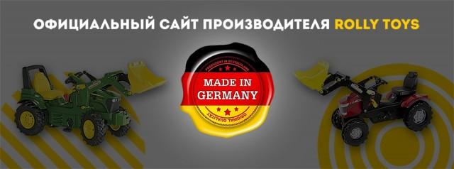 Официальный сайт производителя ROLLY TOYS в России