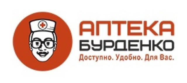 Аптека Бурденко