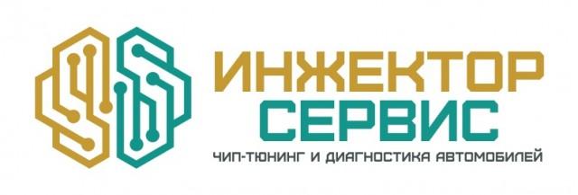 Компания «Инжектор Сервис»