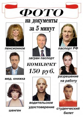 ФОТОстудия