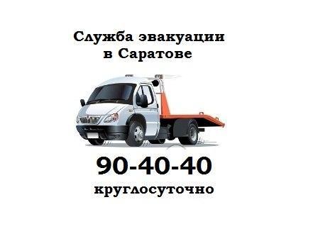 Эвакуатор Саратов