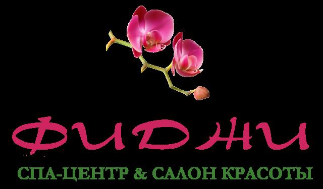 СПА-центр & салон красоты «Фиджи»