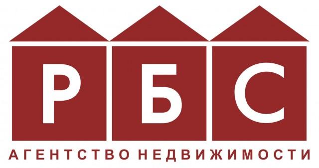 Агентство недвижимости РБС