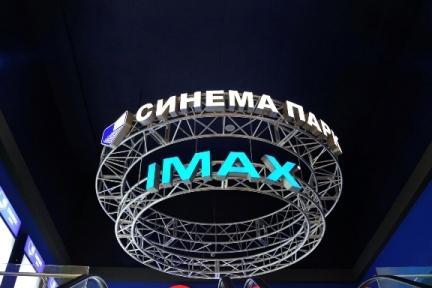 Кинотеатр Синема Парк