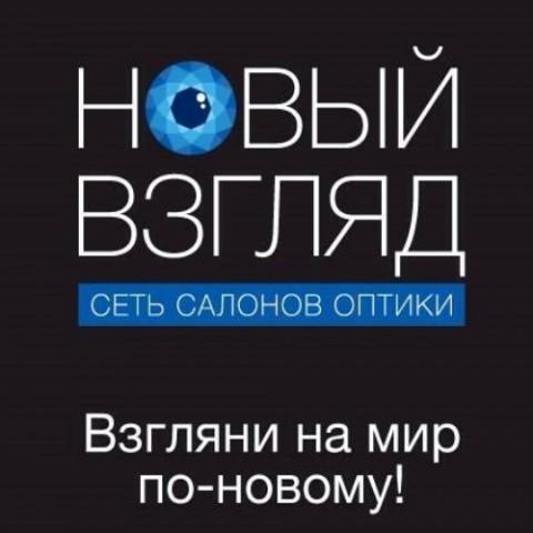 Новый взгляд, оптика, ИП Валеева Л.А.