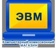Комиссионный магазин ЭВМ